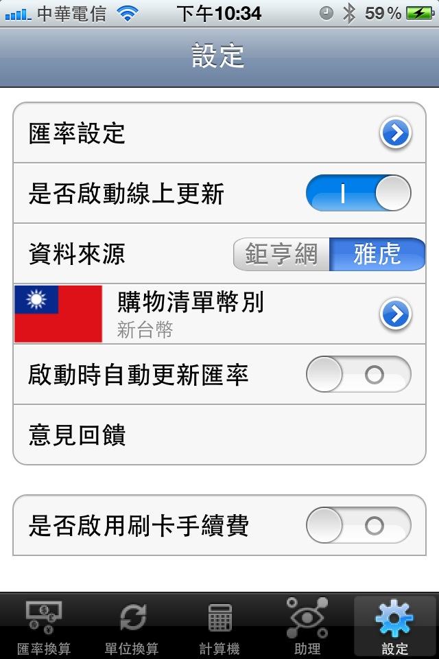 除了汇率之外, 这个软体也提供常用的单位换算功能, 也特别针对台湾