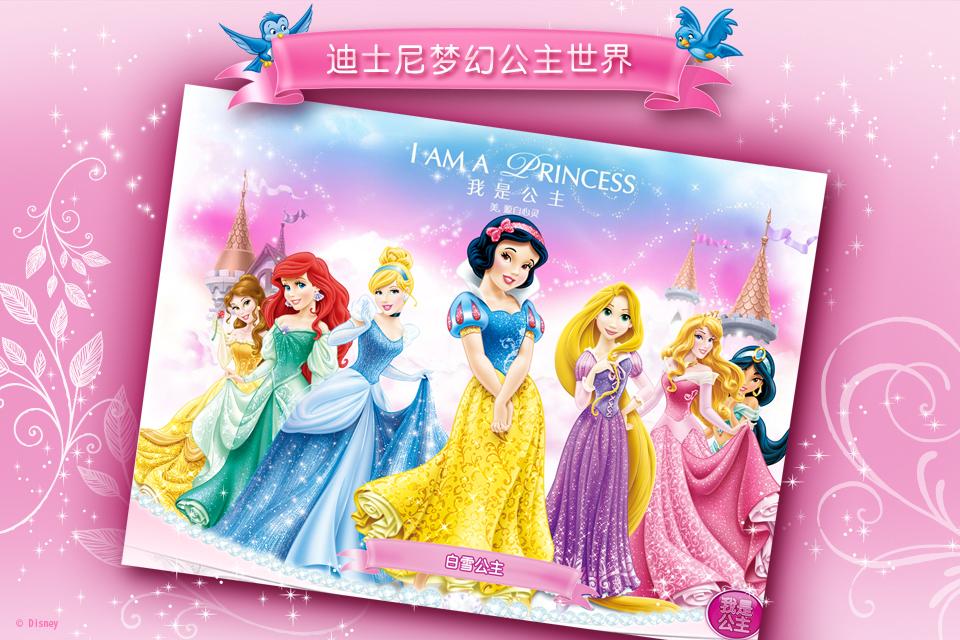 美丽的小公主们,欢迎登陆 disney.cn/princess 报名参加!